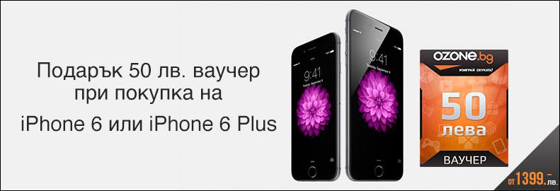 iPhone 6 с подарък ваучер