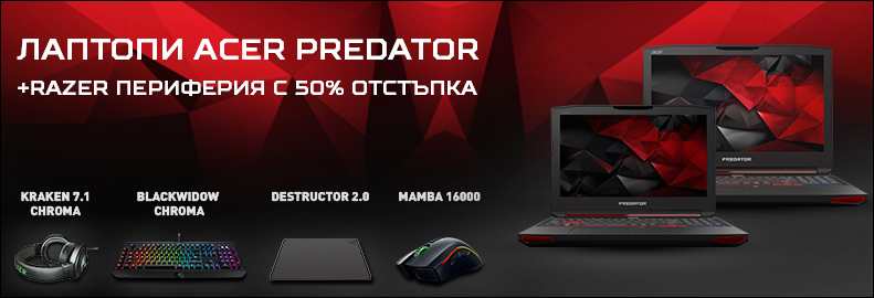 Acer Preadator са тук!