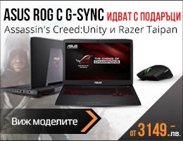 ASUS ROG C-SYNC с подарък Razer Taipan