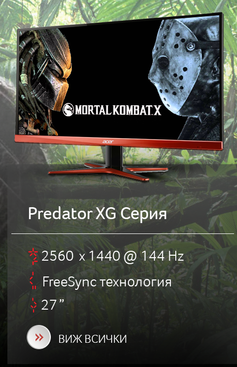 Acer Predator XG Series