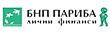БНП ПАРИБА - лични финанси